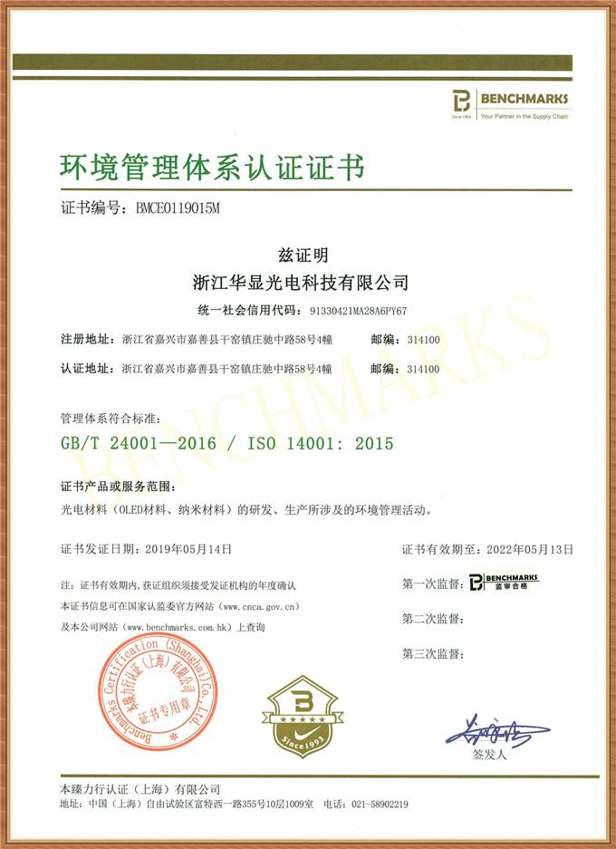 ISO 14001质量管理体系证书
