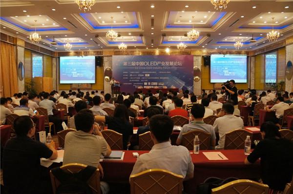 UIV CHEM受邀参加OLED行业会议