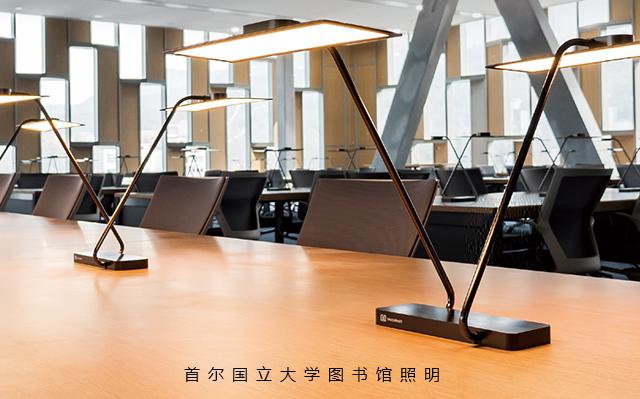 首尔国立大学图书馆OLED照明