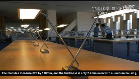 韩国首尔图书馆现已用上OLED台灯---OLED带来健康的照明