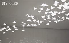 UIV OLED 照明 300mm 柔性OLED面板大厅吊灯项目
